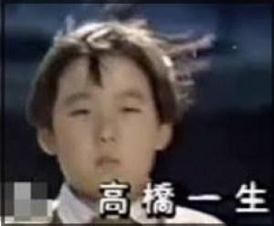 高橋一生,イケメン,彼女,子役時代