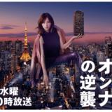 家売るオンナの逆襲4話・北川景子の衣装がかっこいい!ブランドや値段、着回しテクは?
