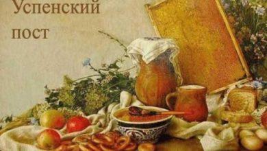 Photo of Успенский пост