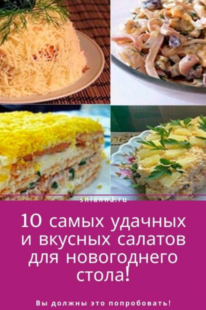 10 вкусных салатов для новогоднего стола