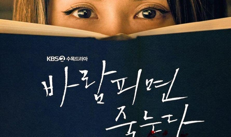Jo Yeo Jeong se transforma em uma escritora de mistério sombrio em pôster para o novo drama com Go Joon