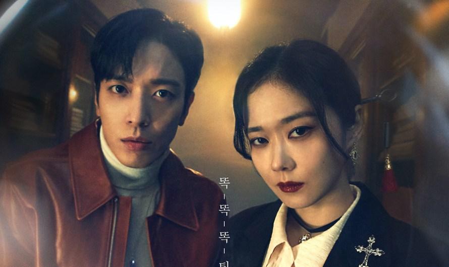 """Jang Nara e Jung Yong Hwa do CNBLUE batem na porta em pôster Para """"Sell Your Haunted House"""""""