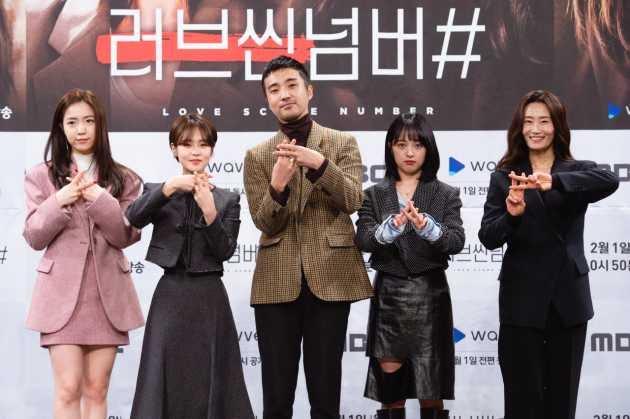 'Love Scene Number' do Wavve e MBC fala de amor, casamento e sexo