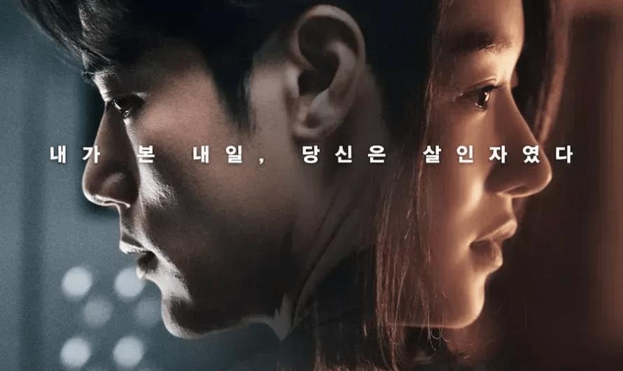 Seo Ye Ji enfrenta a verdade sobre Kim Kang Woo em pôster para filme de suspense de mistério