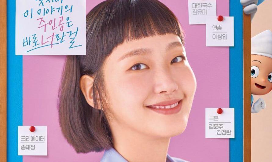 """Kim Go Eun e suas """"células"""" sorriem brilhantemente no pôster do próximo drama baseado em Webtoon"""