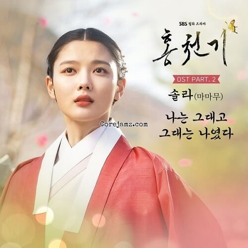 Solar Always, be with you Mp3 Download