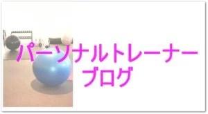 パーソナルトレーナー須藤敬ブログ