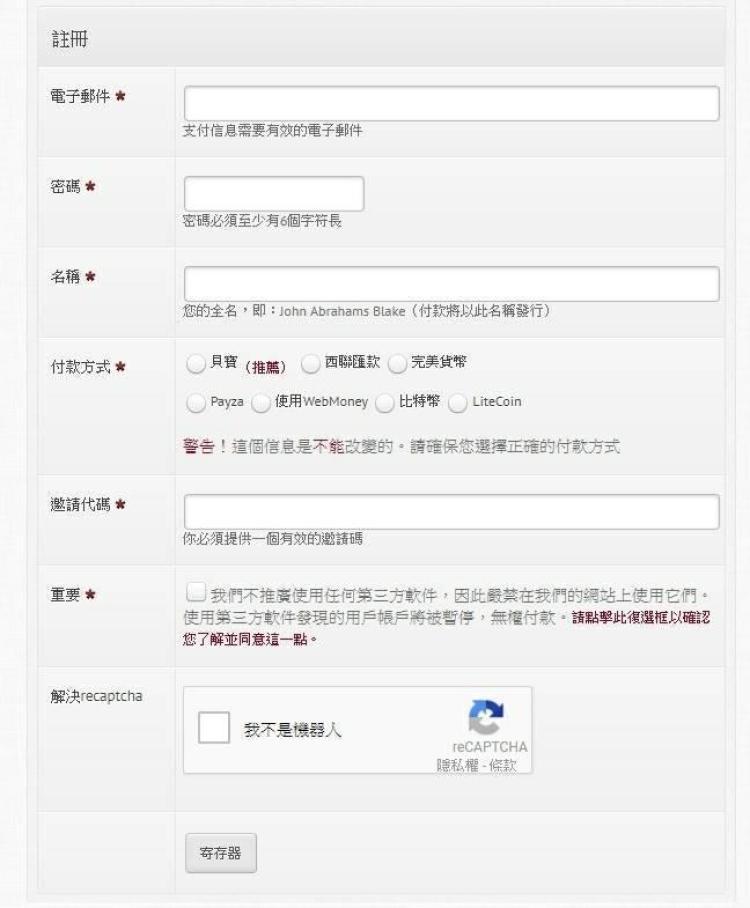填寫註冊資料