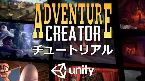 Unity Adventure Creatorチュートリアル:一人称視点プレイヤーのプレハブを設定
