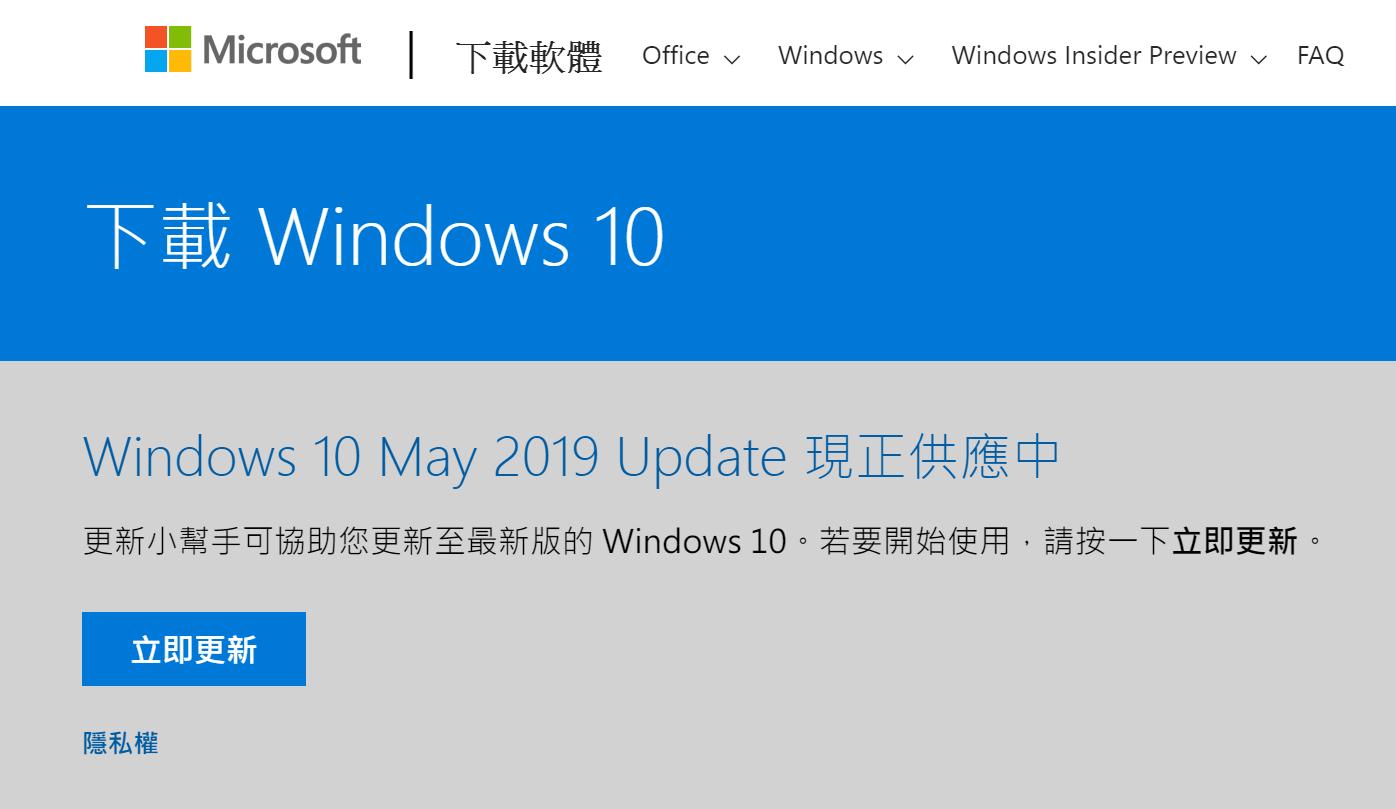 Windows 10 升級 1903 與開啟沙箱功能