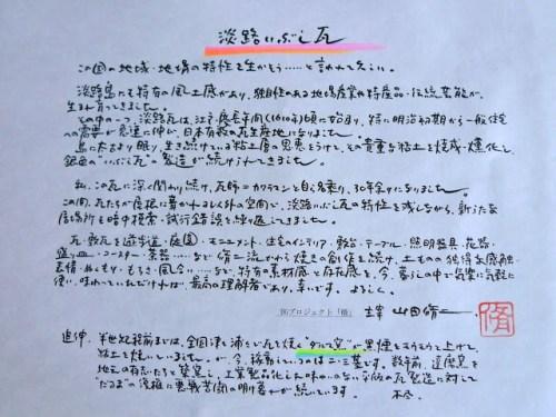shuji-yamada-17