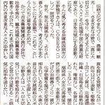 2013.02.14. 朝日新聞 夕刊「窓」