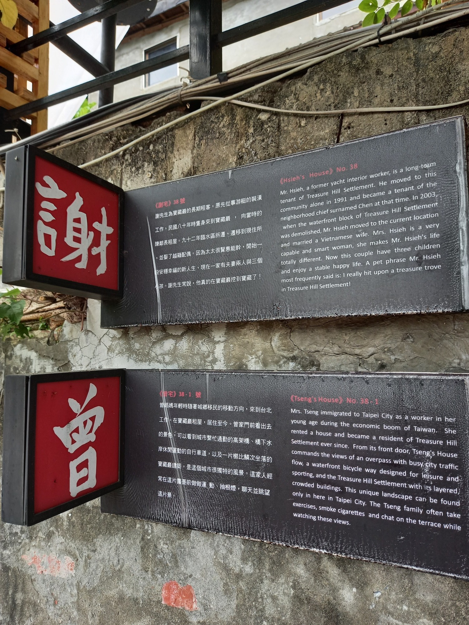 Plaques Telling the Story of Treasure Hill Residents