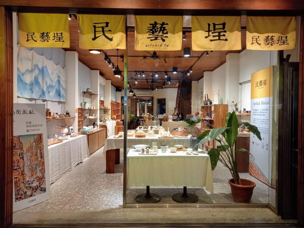 ArtYard Ceramics Store + Tea Room, Dihua St. Dadaocheng 大稻埕