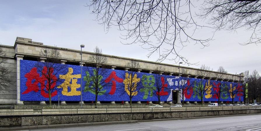Ai Weiwei: Remembering, 2009.
