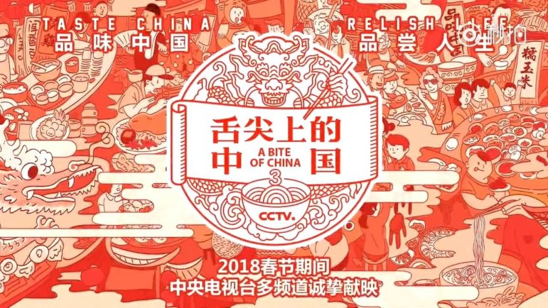"""A Bite of China"" covers the historical and cultural origins of cuisines across China."