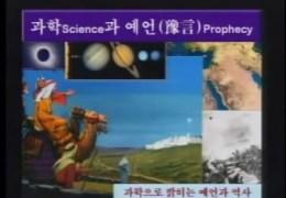 창조 과학 12 강 : 과학과 예언  ( 김명현교수 )