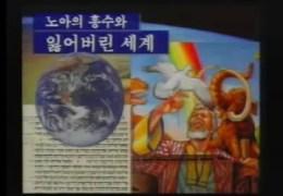 창조 과학 6 강 : 한자와 창세기  ( 김명현교수 )