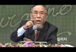 김세윤교수  –  칭의와 성화 13 강  ( 성화란 무엇 인가 ?  칭의와 성화의 관계 )