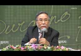 김세윤교수 – 칭의와 성화 12강 ( 은혜 / 믿음으로 받는 칭의와 행위대로의 심판 (4))