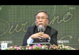 김세윤교수  –  칭의와 성화 10강 ( 은혜 / 믿음으로 받는 칭의와 행위대로의 심판 (2))