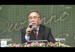 김세윤교수- 칭의와 성화 8강 ( 예수님의 하나님나라복음의 구원론적 표현으로서의 칭의론 (4))