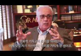 존 맥아더목사  –  교회는 성경을 잃었다 (1)  한국 교회에 대해서 말하다