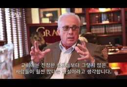 존 맥카터목사  –  교회는 성경을 잃었다 ( 3 )  자녀 양육