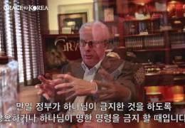 존 맥카터목사  –  기독교인의 정치 참여  ( 교회가 성경을 잃었다 (4) )