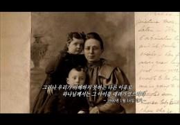 메리 스크랜턴선교사 & 로레타 홀선교사 ( 130년전 조선을 비추다 )