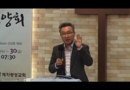 김영태목사  –  열방을 제자 삼는 교회 ( 제자 광성교회 ) :  ( 고전 14 장 )