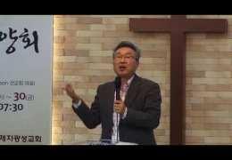 김영태목사 –  끊임없이 갱신하는 교회 ( 제자 광성교회 (5)) : ( 롬12 : 1 ~ 2 )