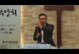 김영태목사  –  주님과 동행하는 비결 ( 제자 광성교회 ( 6 ) )