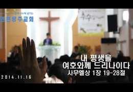 박보영목사  –  내 평생을 여호와께 드리나이다   ( 삼상 1 : 19 ~ 28 )