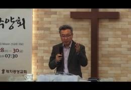 김영태목사  –  다음 세대를 준비하는 교회  ( 제자 광성교회 (3) )