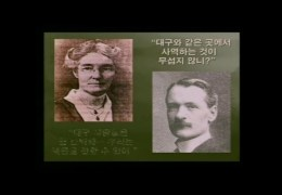 경상도를 개척한 윌리엄 베어드,아담스,존슨, 부르언선교사 ( 한국 선교사열전 (9))