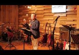김영태목사  –  무너진 복음의 회복 (5)  성령의 충만을 받으라