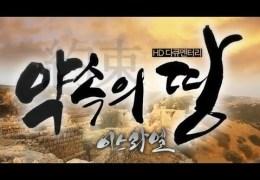 다 큐 –  3천년 역사의 숨결,  족장의 길 (2) 약속의 땅 이스라엘 6부 ( C 채널 )