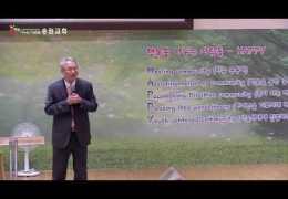 이용규선교사  –  크리스천이 가져야 할 분별력 ( 송원 교회 )