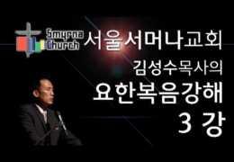 김성수목사  –  요한복음 강해 (03회)  증거하는 자  ( 요 1 : 6 ~ 8 )