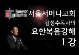 김성수목사  –  요한복음 강해 (01회)  태초에 ~  ( 요 1 : 1 ~ 5 )
