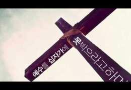 박보영목사  –  가증한 예배  ( 특별 영상 RTM ) :  ( 고후 13 : 5 )