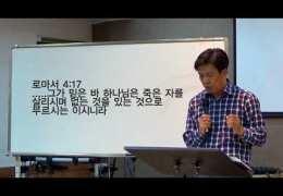 유재혁목사  –  창 조  ( 조직 신학 ( 5 ) ) : ( 롬 4 : 17 )