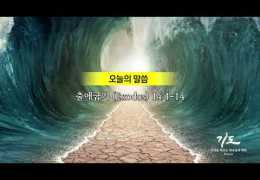 권 준목사  –  기도,  기적을 부르는 하나님의 약속   ( 출 14 : 1 ~ 14 )