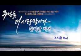 조지훈목사  –  Break Through 둘째 날 ( 수지 선한목자교회 ) : ( 마 24 : 8 ~ 9 )
