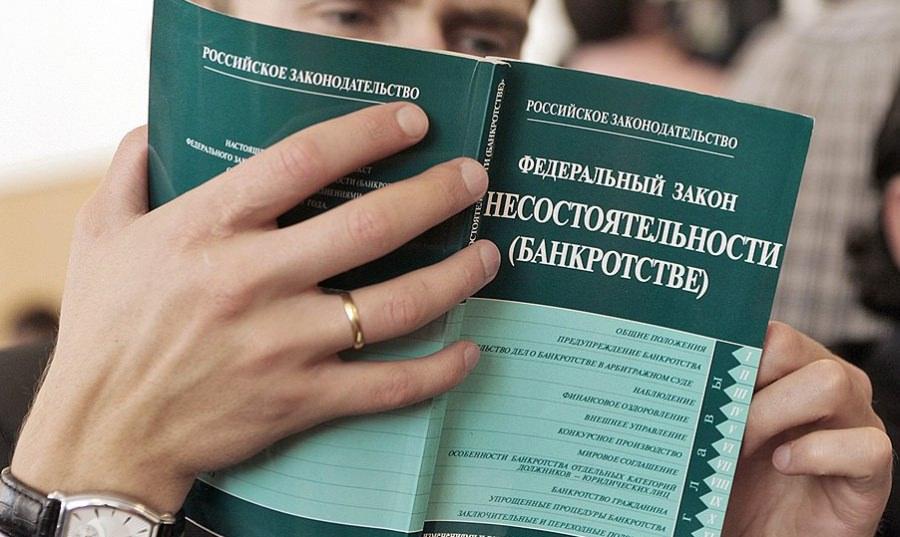 может ли применяться судами общей юрисдикции закон о банкротстве