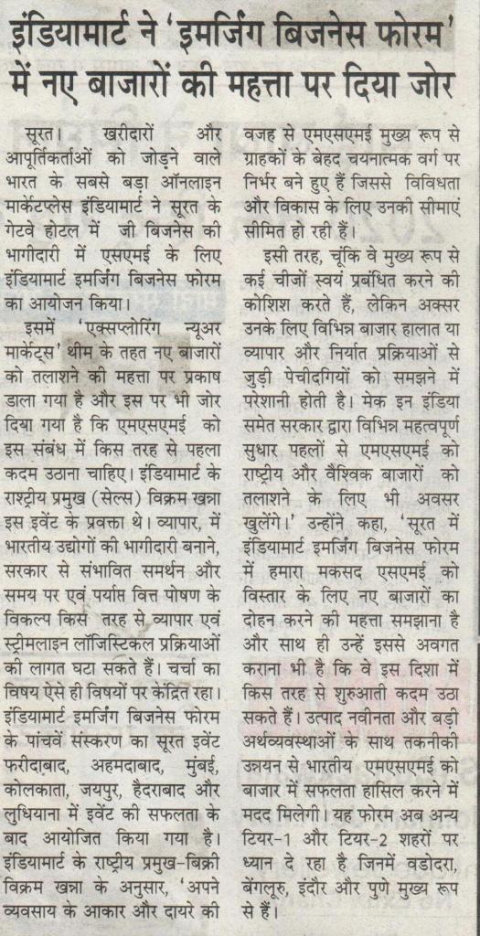 Loktej_Surat_IndiaMart.com - EBF_19.07.15_Pg.02