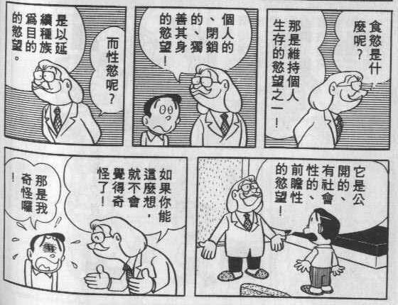 藤子.F.不二雄,「輕鬆的殺人」(藤子.F.不二雄,《異色短篇集3 烏爪超人》,大然文化,1987年,154頁)