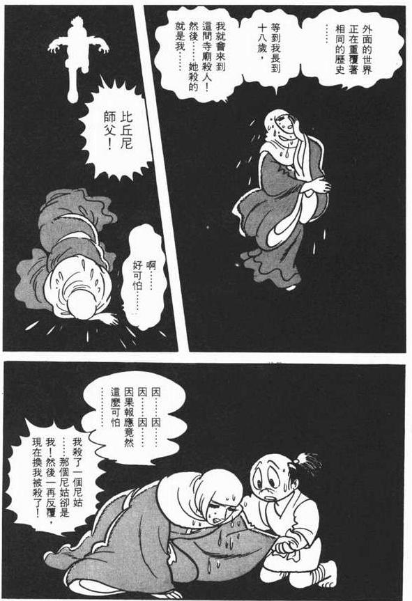 手塚治蟲「火之鳥.異形篇」(《火之鳥6 異形.羽衣篇》,東販出版,2002年,91頁)