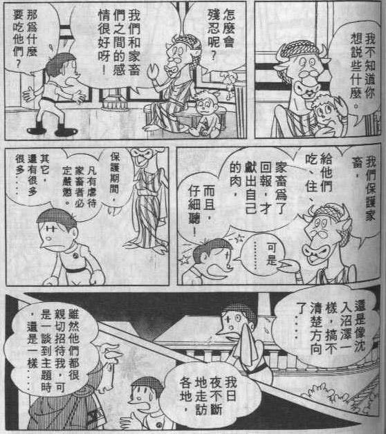 藤子.F.不二雄「牛面人的大餐」(《異色短篇集1 牛面人的大餐》,大然文化,1987年,155頁)